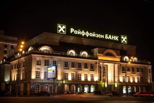 Рисунок 3. Здание Raiffeisen BANK