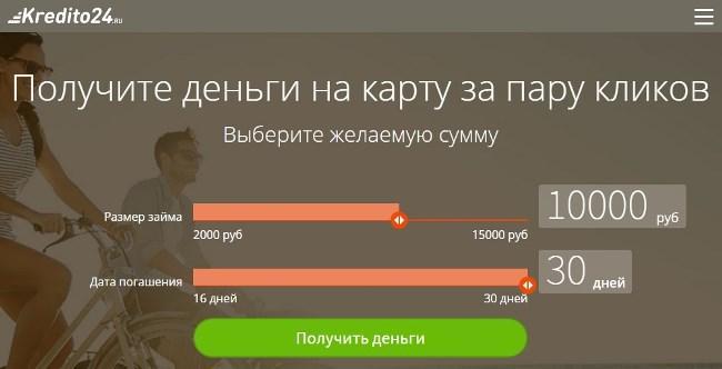 Рисунок 5. Первый займ от Kredito24 не может превышать 15 тыс. руб.