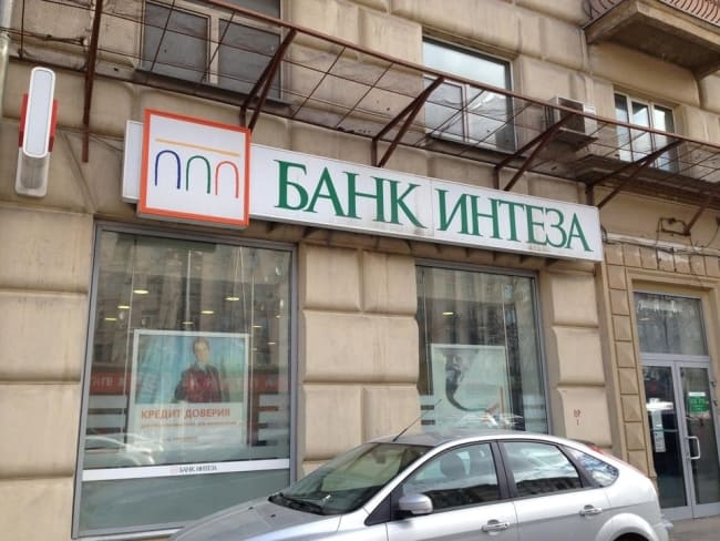 Рисунок 9. Филиал Банка Интеза