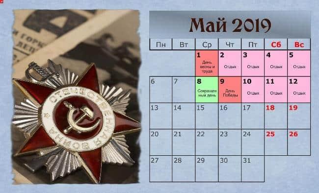 Рис. 1. Календарь работы и отдыха в мае