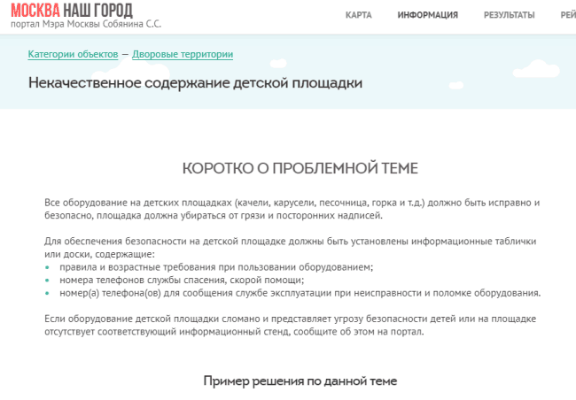 Рис. 2. Где могут оставить сообщение о проблеме с собачниками москвичи.