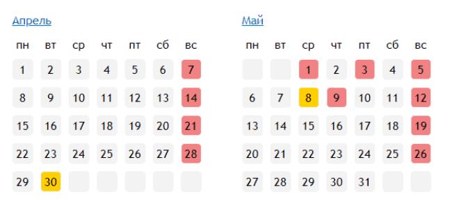Рис. 2. Календарь труда на апрель-май при шестидневке