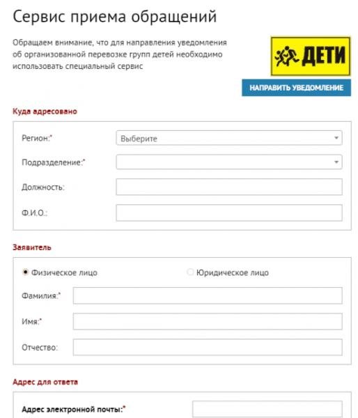 Рис. 2. Сервис приема обращений на сайте ГИБДД