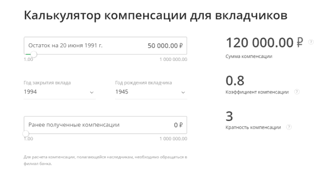 Рис. 3. Калькулятор компенсации для вкладчиков на сайте Сбербанка
