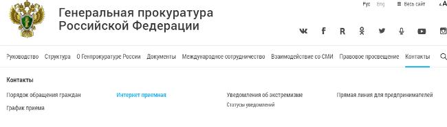 Рис. 3. Обращение на сайте Генпрокуратуры