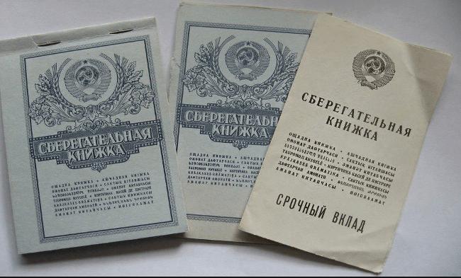 Рис. 4. Так выглядели советские сберегательные книжки