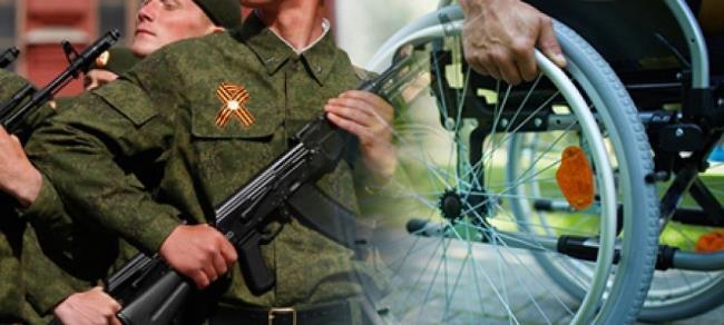 Рис. 4. Военнослужащие в случае увечий могут получать выплаты от Министерства обороны по инвалидности
