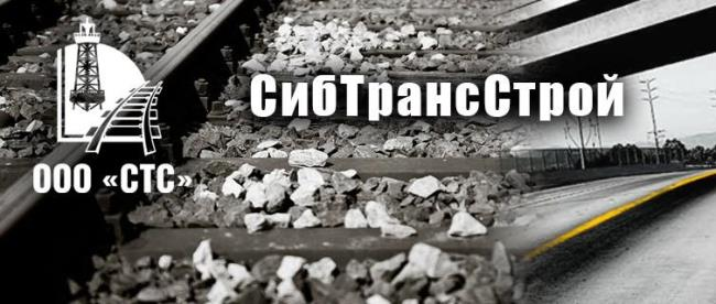 Рисунок 2. Логотип ООО «СТС»