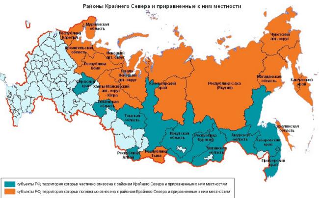 Рисунок 2. Регионы крайнего севера и районы, приравненные к ним
