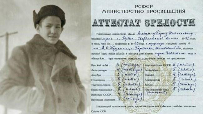 Аттестат зрелости Ельцина