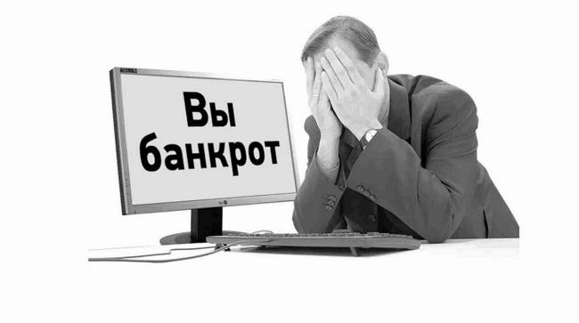 Рис. 2. Для списания задолженности можно оформить банкротство