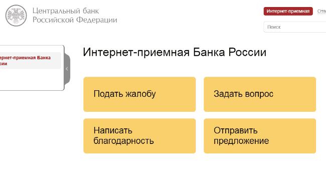 Рис. 3. Подаем жалобу на сайте ЦБ РФ