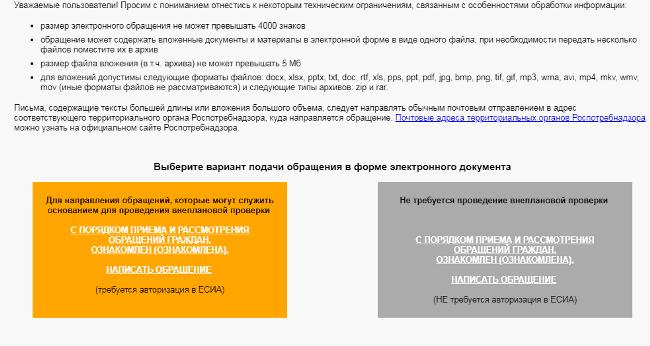 Рис. 3. Сообщаем о нарушениях на сайте Роспотребнадзора