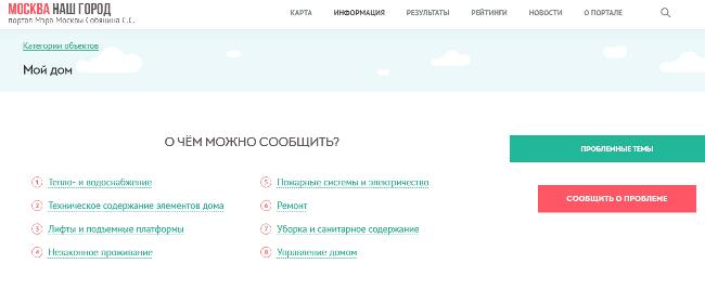 Рис. 3. Сообщаем о проблеме на портале «Наш город Москва», выбрав раздел «Мой дом».