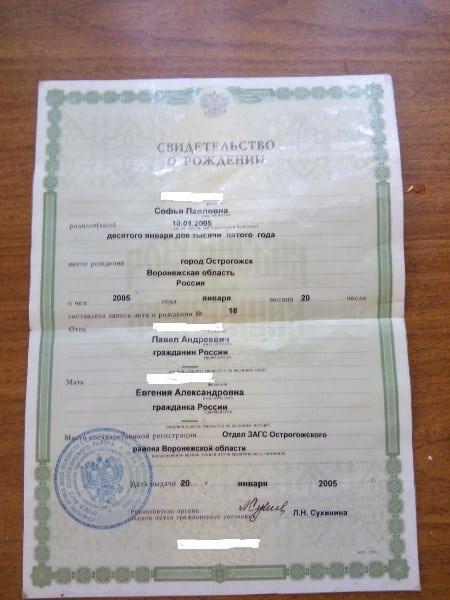 Рис. 1. В свидетельстве указано гражданство родителей