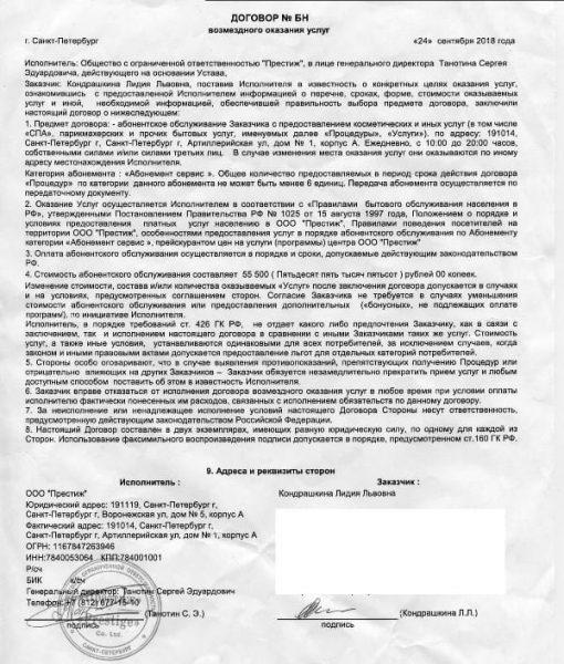 Рис. 2. Договор на абонентское обслуживание