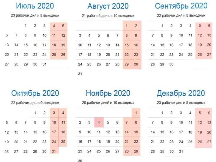 Рис. 2. Календарь на III и IV квартал