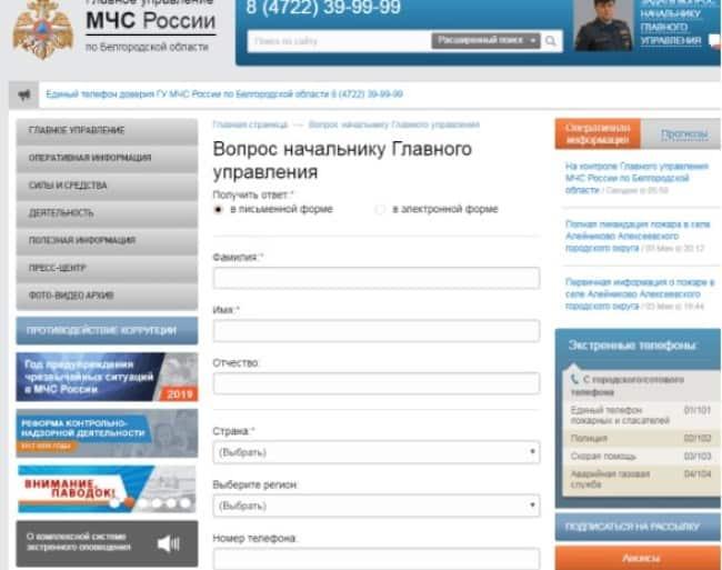 Рис. 3. Предлагаемая форма обращения на сайте МЧС (на примере Белгородского управления).