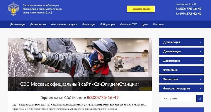 Рис. 4. Официальный сайт СЭС Москвы