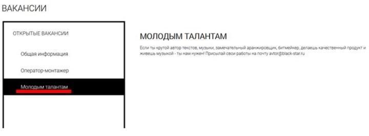 Рис. 4. Вкладка «Молодым талантам»