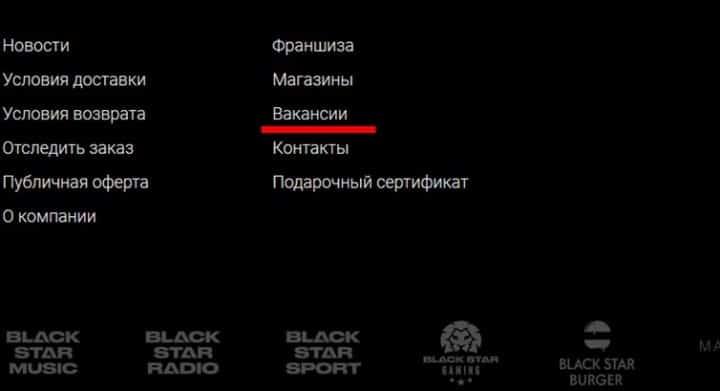 Рис. 6. Ссылка на вакансии Black Star Wear