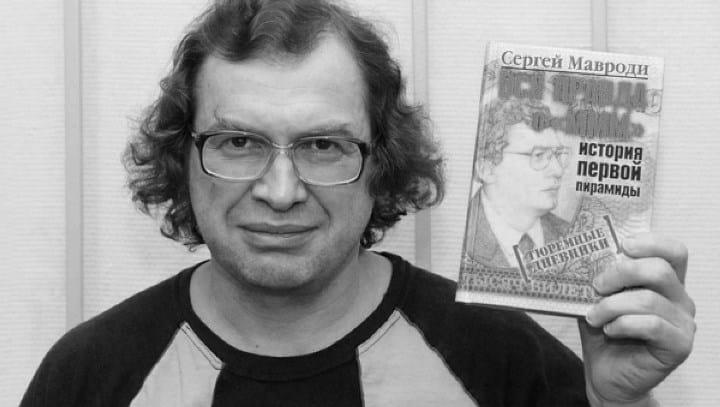 Рис. 9. В заключении Сергей Мавроди писал книги, в том числе о собственной пирамиде