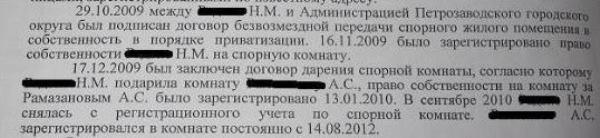 Рис. 1. Из решения Петрозаводского городского суда от 13 мая 2014 года