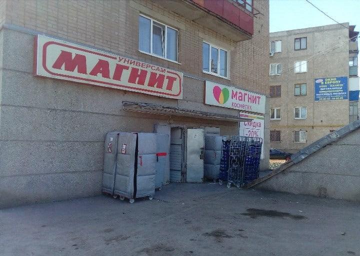 Рис. 1. Магазин «Магнит» в Оренбурге