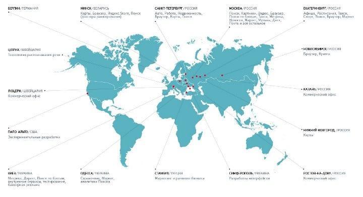 Рис. 1. Офисы компании на карте мира