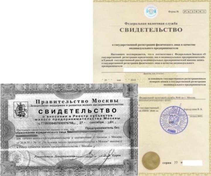 Рис. 1. Свидетельства о регистрации старого и нового образца (выдается с 2004 года)