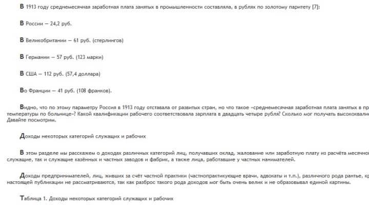 Рис. 2. Фрагмент статьи В. Широгорова