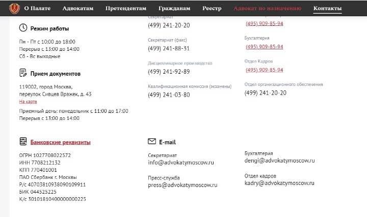 Рис. 2. Официальный сайт АП Москвы ‒ контакты