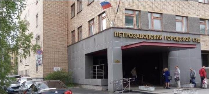 Рис. 2. Петрозаводской суд