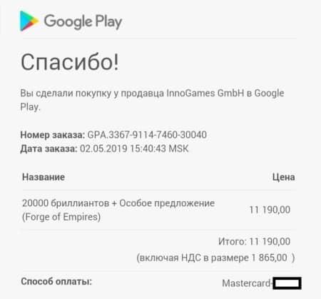 Рис. 2. Подтверждение оплаты на GooglePlay