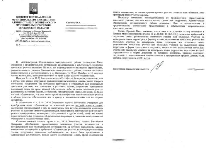 Рис. 3. Официальный ответ с отказом
