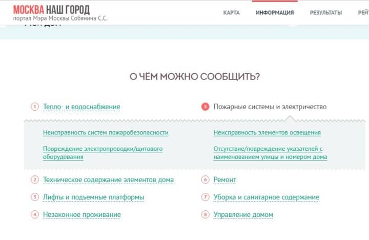 Рис. 3. Жалуемся на портале «Наш город Москва»