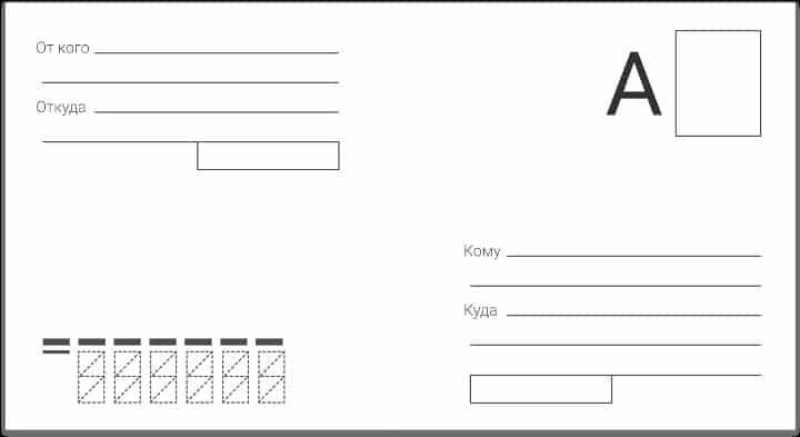 Рис. 4. Образец конверта «Почты России» с литерой «А»