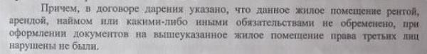 Рис. 4. Выписка из договора дарения