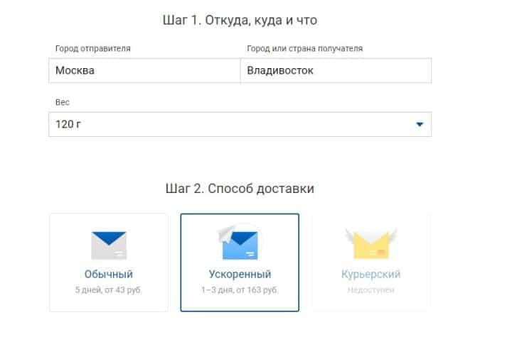 Рис. 5. Расчет стоимости доставки (количества необходимых марок) при отправке из Москвы во Владивосток отправления весом 120 г