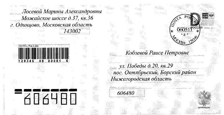 Рис. 6. Образец заполнения заказного письма, утвержденный приказом