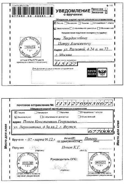 Рис. 7. Пример заполнения уведомления к заказному письму