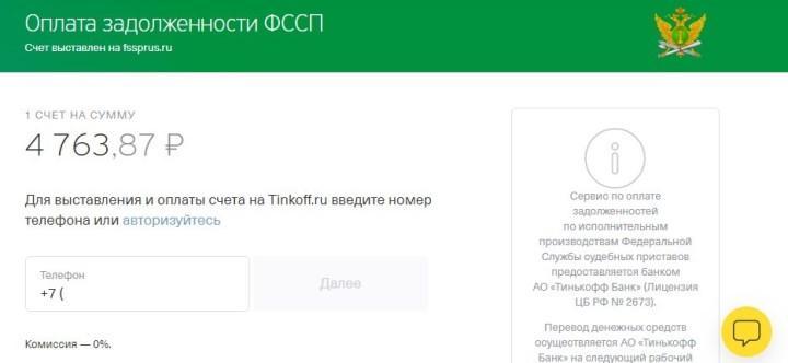 Рисунок 4. АО «Тинькофф Банк» позволяет оплачивать долги перед приставами ФССП быстро и без комиссий