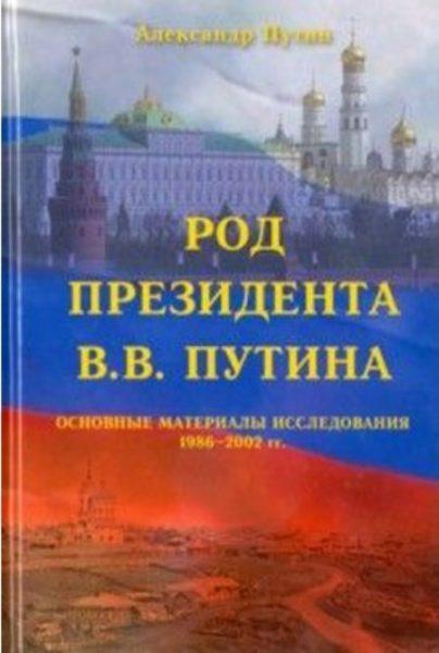 Рис. 1. Александр Путин, «Род президента В.В. Путина»