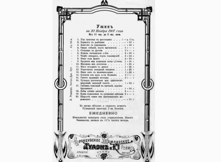 Рис. 1. Меню ресторана в Санкт-Петербурге из книги «Рестораны, трактиры, книги. Из истории общественного питания в Санкт-Петербурге. XVIII – начало XX века»