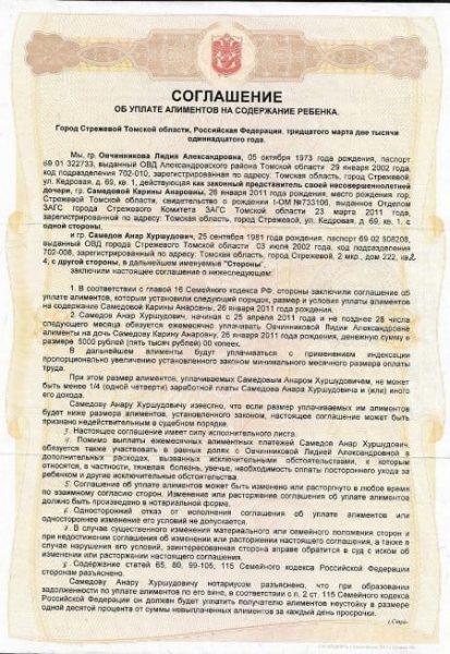 Рис. 1. Образец нотариально удостоверенного соглашения об уплате алиментов.