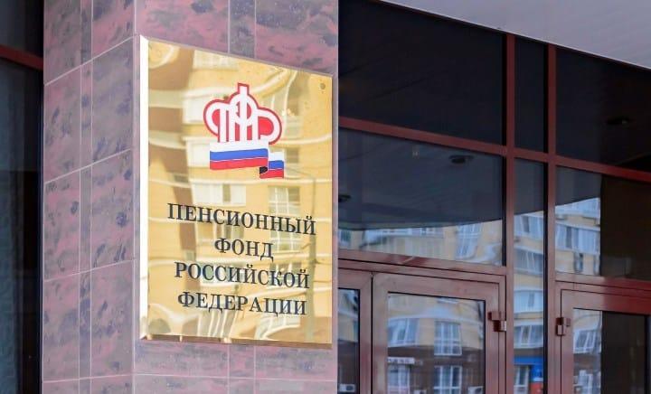 Рис. 1. Офис ПФР