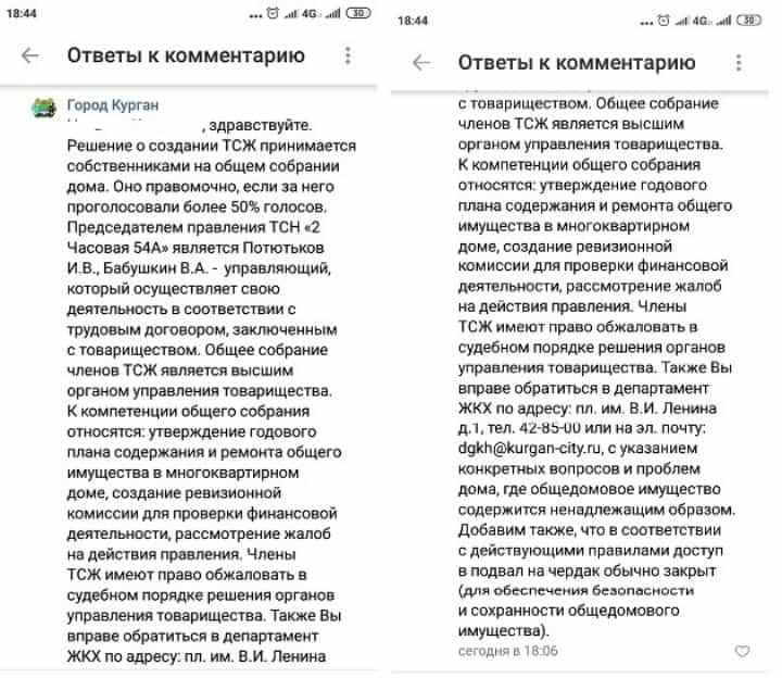 Рис. 1. Ответ администрации на жалобу о незаконном создании ТСН