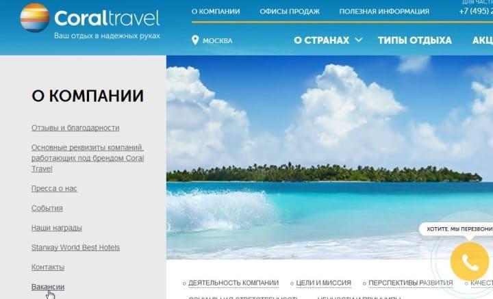 Рис. 10. Ссылка на вакансии на сайте Coraltravel