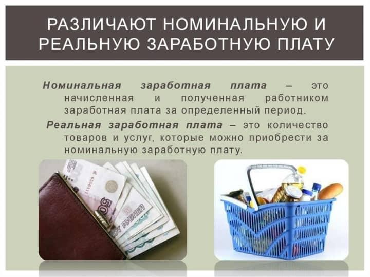 Рис. 2. Различие начисленной и реальной зарплат