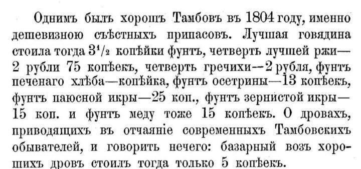 Рис. 3. Отрывок из письма к жене А.А. Баратынского в 1804 году